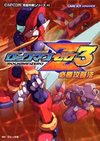 Capcom Kanpeki Kouryaku Series 45