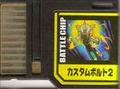 BattleChip679