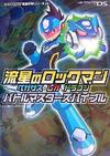 Capcom Kanpeki Kouryaku Series 60