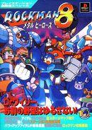 Hisshouhou Special - Rockman 8