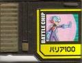 BattleChip648