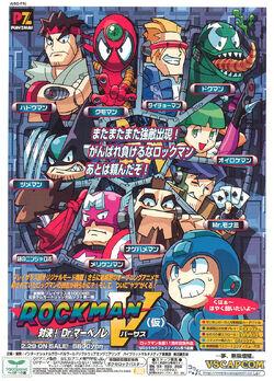RockmanVersus