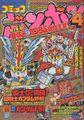 ComicBomBom1991-04