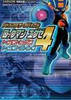 Capcom Kanpeki Kouryaku Series 42