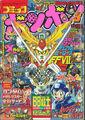 ComicBomBom1997-03