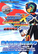 Capcom Kanpeki Kouryaku Series 46