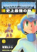 RockmanMegamix3(2003)