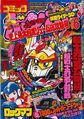 ComicBomBom1992-06