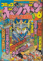 ComicBomBom1990-06
