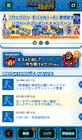 RockmanUnityAppScreen