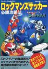 Super Famicom Kanpeki Kouryaku Series 57