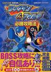 Capcom Kanpeki Kouryaku Series 20