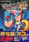 Capcom Kanpeki Kouryaku Series 4