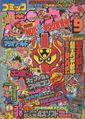 ComicBomBom1991-09