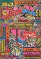 ComicBomBom1991-11