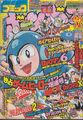 ComicBomBom1993-12