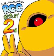 RCC countdown 2
