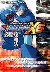 Capcom Kanpeki Kouryaku Series 9
