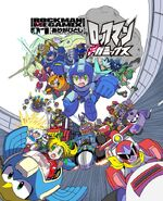 MegaManGigamix2015CoverProcess9