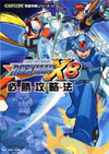 Capcom Kanpeki Kouryaku Series 53