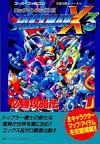 Super Famicom Kanpeki Kouryaku Series 123