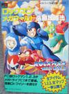 Mega Drive Kanpeki Kouryaku Series 9