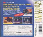 Rockman X4 (PC) back