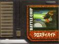 BattleChip821