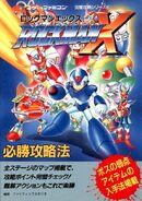 Super Famicom Kanpeki Kouryaku Series 41