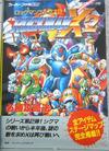 Super Famicom Kanpeki Kouryaku Series 92