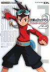 Capcom Kanpeki Kouryaku Series 63