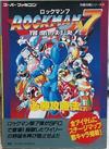 Super Famicom Kanpeki Kouryaku Series 101