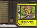 BattleChip655