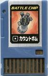 BattleChip097