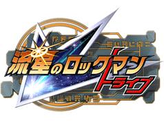 Ryusei-no-Rockman-Tribe-logo-(JPN)