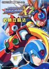 Capcom Kanpeki Kouryaku Series 37