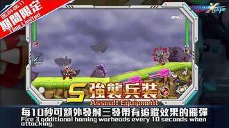 【ROCKMAN X DiVE】強襲兵裝 Assault Equipment