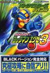 Capcom Kanpeki Kouryaku Series 30
