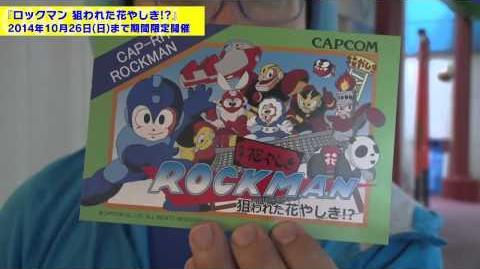 【カプコンTV】花やしき×ロックマンコラボ「ロックマン 狙われた花やしき!?」紹介映像