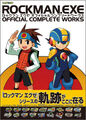 Rockman-exe-official-complete-works-coverart.jpg