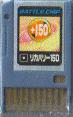 BattleChip112