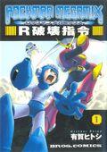 RockmanMegamix1(2003)