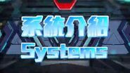 【ROCKMAN X DiVE】系統介紹 Systems
