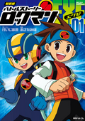 New Edition Battle Story Rockman EXE 01