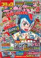 ComicBomBom1994-02