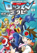 Rockman EXE Compilation Volume 1
