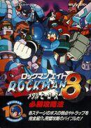 Sega Saturn Kanpeki Kouryaku Series 15