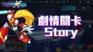 【ROCKMAN X DiVE】劇情關卡 Story