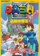 Nintendo 64 Kanpeki Kouryaku Series 23