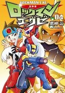 Rockman EXE Compilation Volume 4